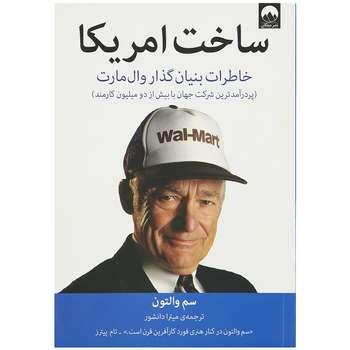 کتاب ساخت آمریکا اثر سم والتون