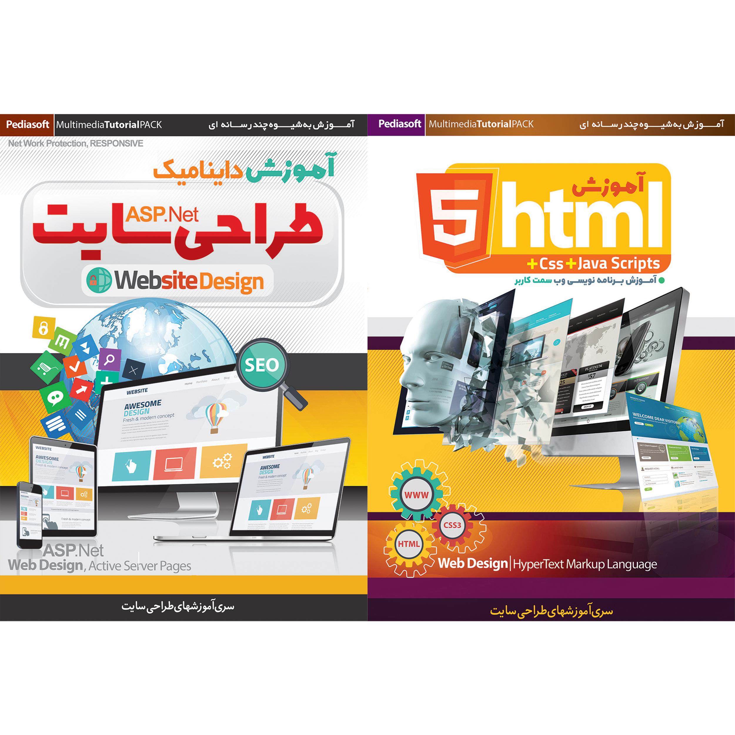 نرم افزار آموزش HTML 5 نشر پدیا سافت به همراه نرم افزار آموزش داینامیک طراحی سایت ASP.Net نشر پدیا سافت