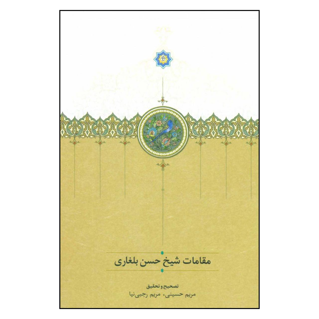 خرید                      کتاب مقامات شیخ حسن بلغاری اثر مریم حسینی و مریم رجبی نیا انتشارات سخن
