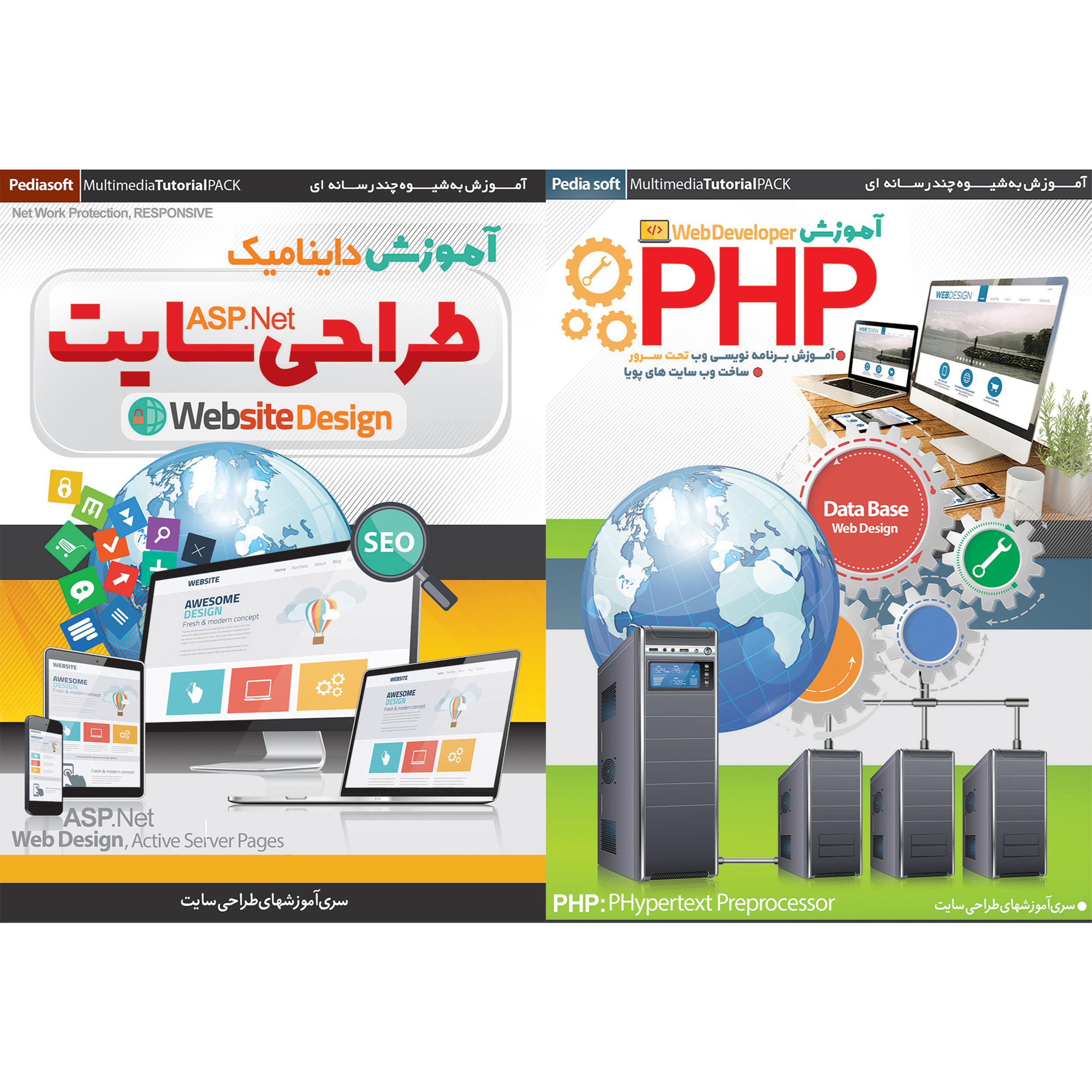 نرم افزار آموزش PHP نشر پدیا سافت به همراه نرم افزار آموزش داینامیک طراحی سایت ASP.Net نشر پدیا سافت