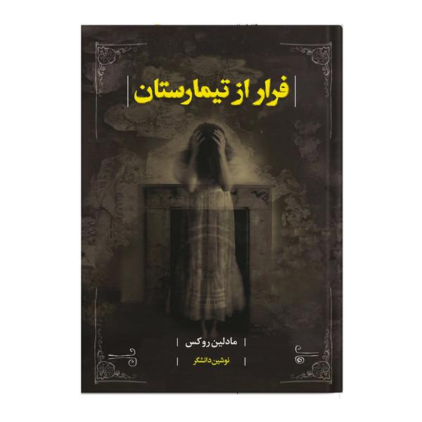 کتاب فرار از تیمارستان اثر مادلین روکس انتشارات نسل روشن