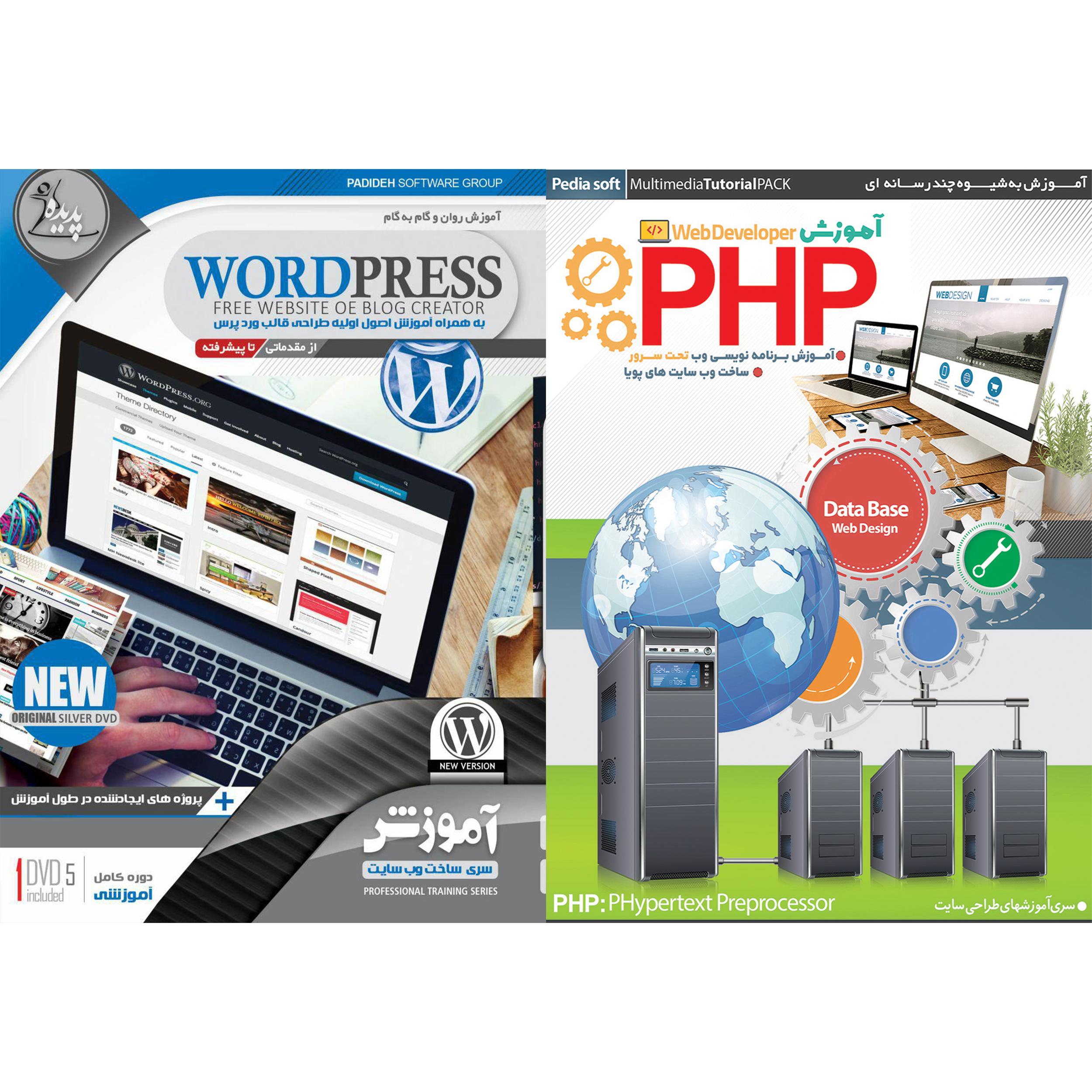 نرم افزار آموزش PHP نشر پدیا سافت به همراه نرم افزار آموزش WORDPRESS نشر پدیده