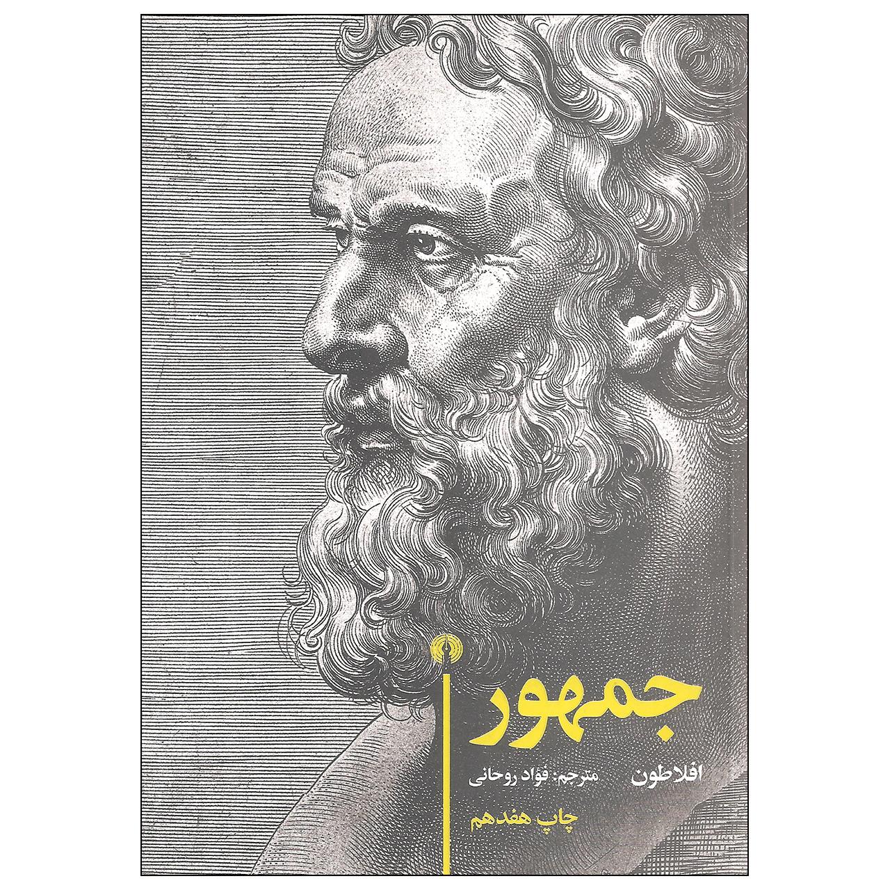 خرید                      کتاب جمهور اثر افلاطون نشر علمی و فرهنگی