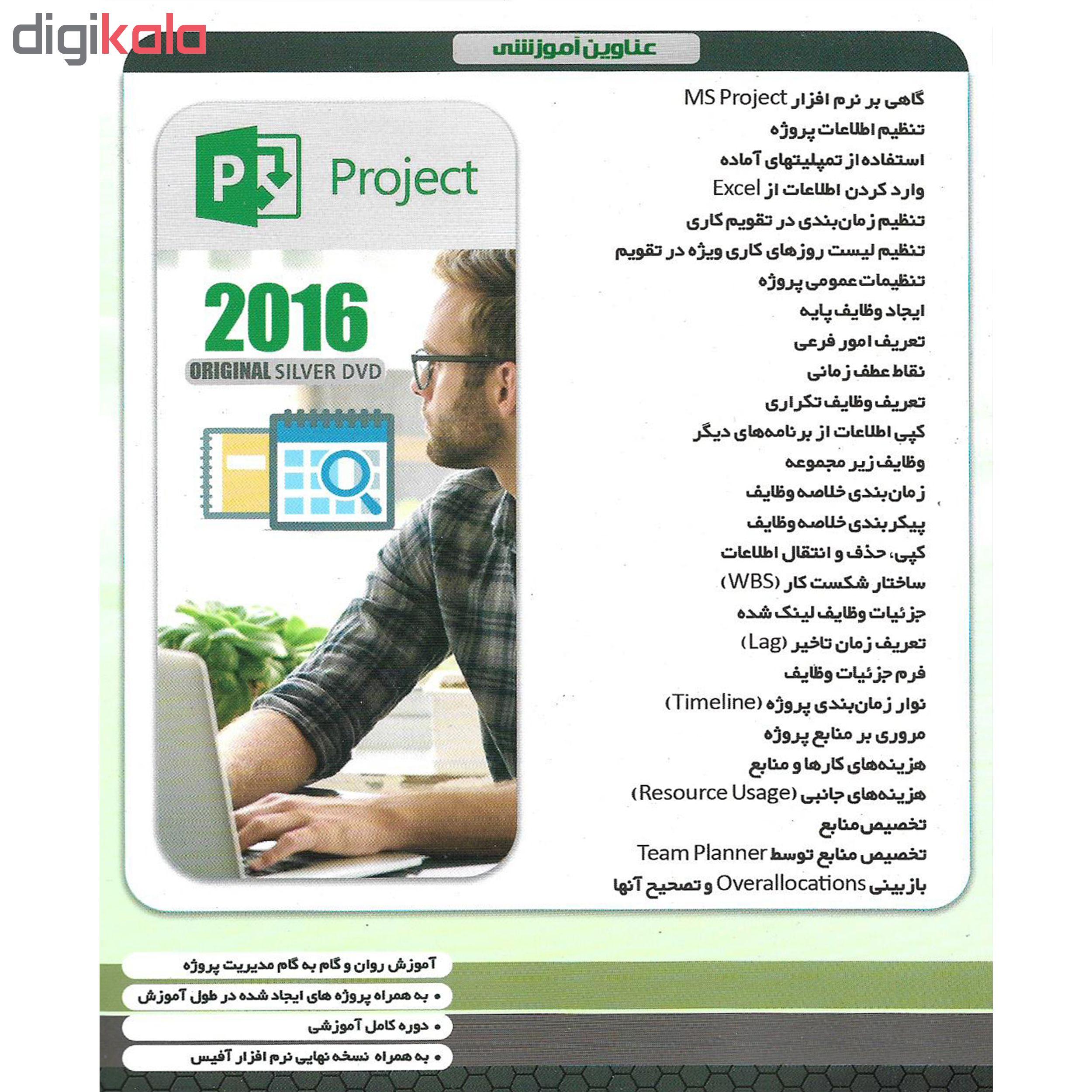 نرم افزار آموزش MS PROJECT نشر پدیده به همراه نرم افزار آموزش COMFAR نشر پدیده