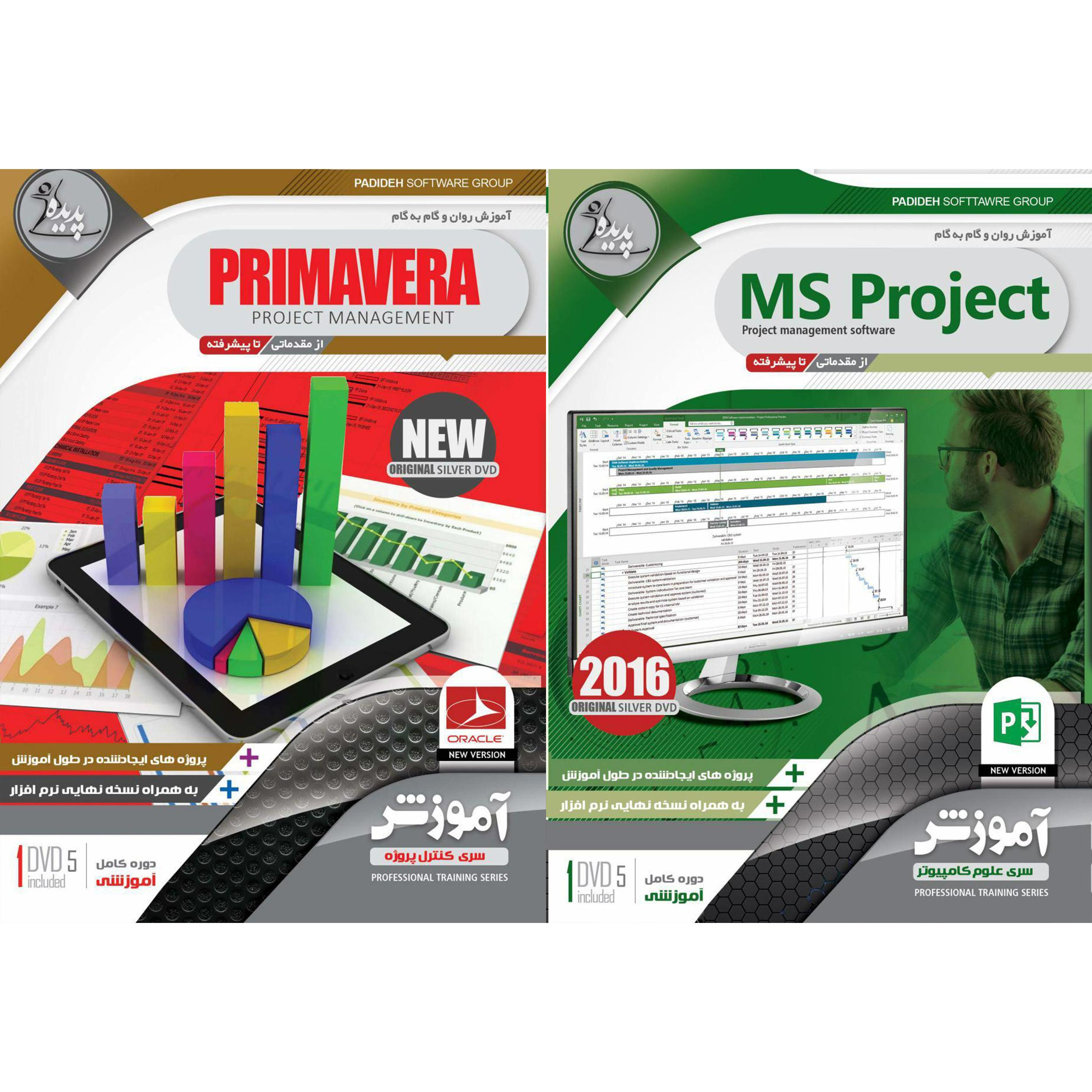 نرم افزار آموزش MS PROJECT نشر پدیده به همراه نرم افزار آموزش PRIMAVERA نشر پدیده