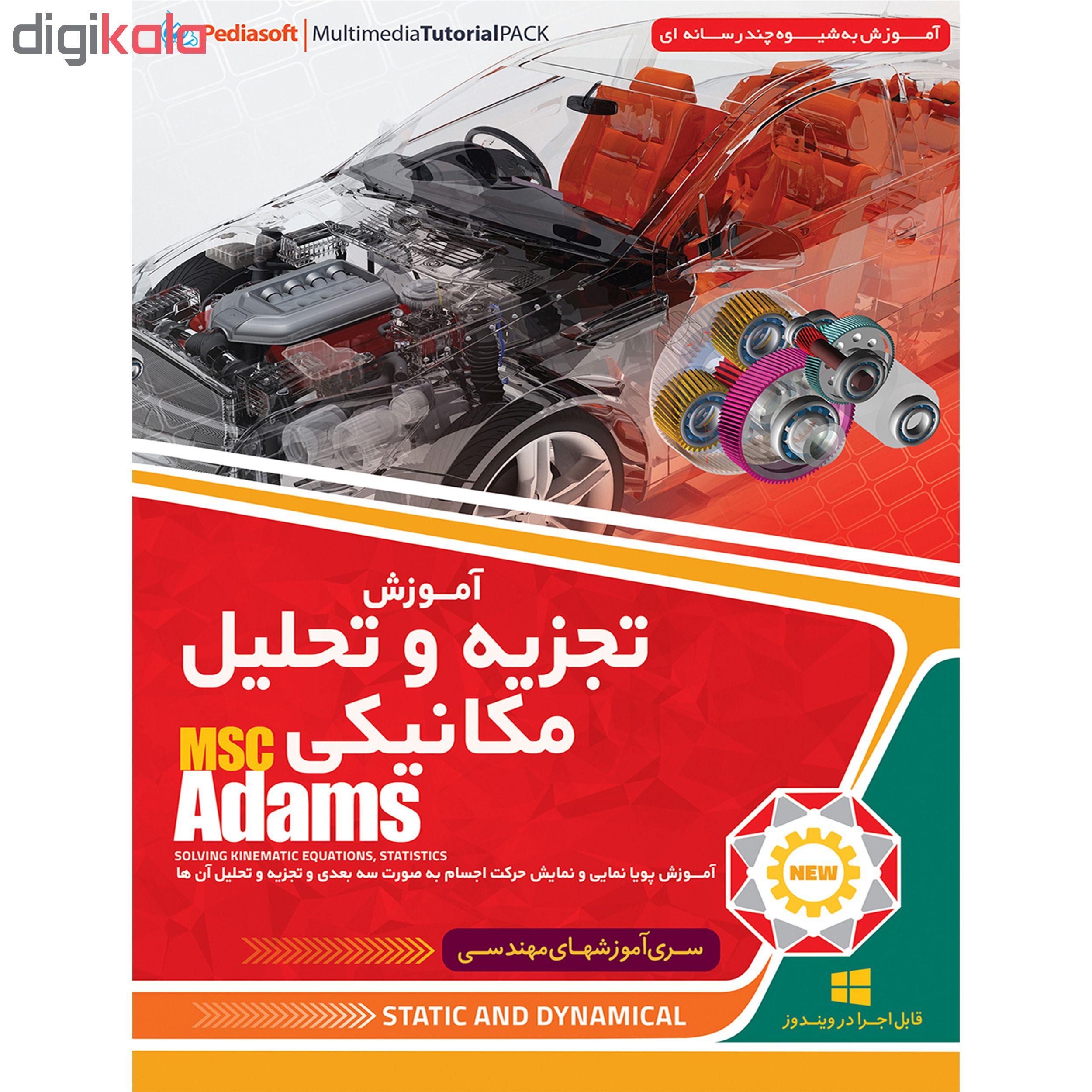 نرم افزار آموزش تجزیه و تحلیل مکانیکی MSC ADAMS نشر پدیا سافت به همراه نرم افزار آموزش ABAQUS نشر پدیده