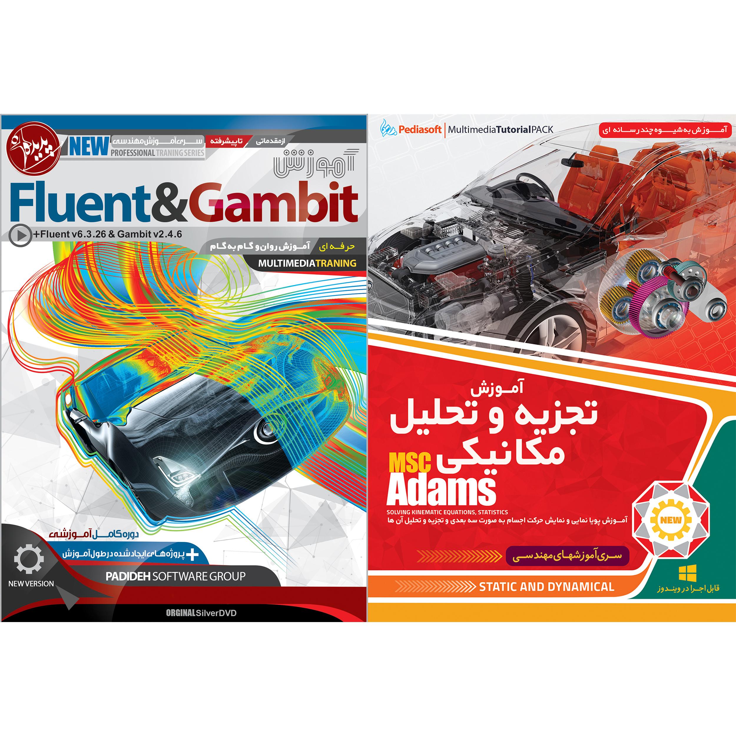 نرم افزار آموزش تجزیه و تحلیل مکانیکی MSC ADAMS نشر پدیا سافت به همراه نرم افزار آموزش FLUENT & GAMBIT نشر پدیده