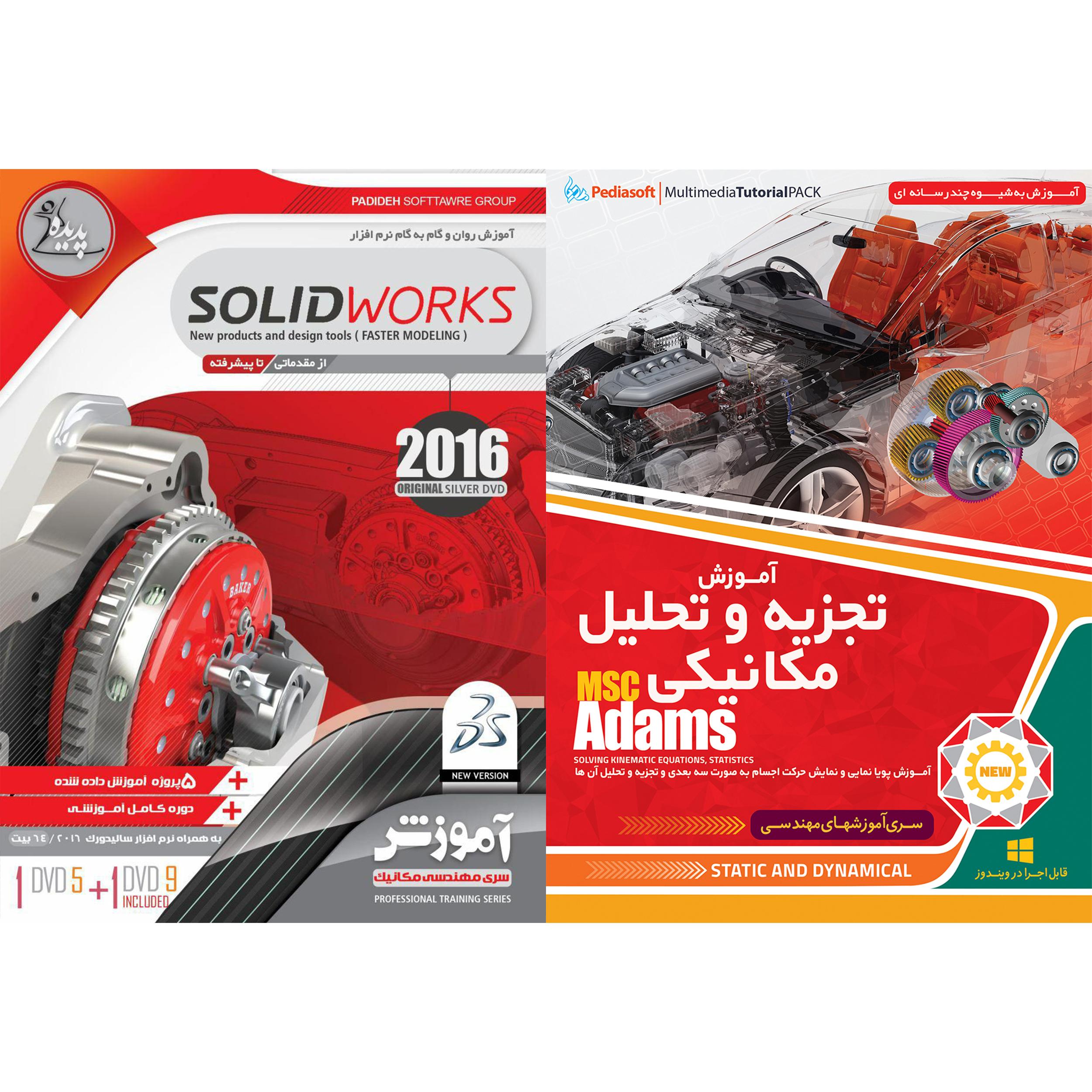 نرم افزار آموزش تجزیه و تحلیل مکانیکی MSC ADAMS نشر پدیا سافت به همراه نرم افزار آموزش SOLID WORKSنشر پدیده