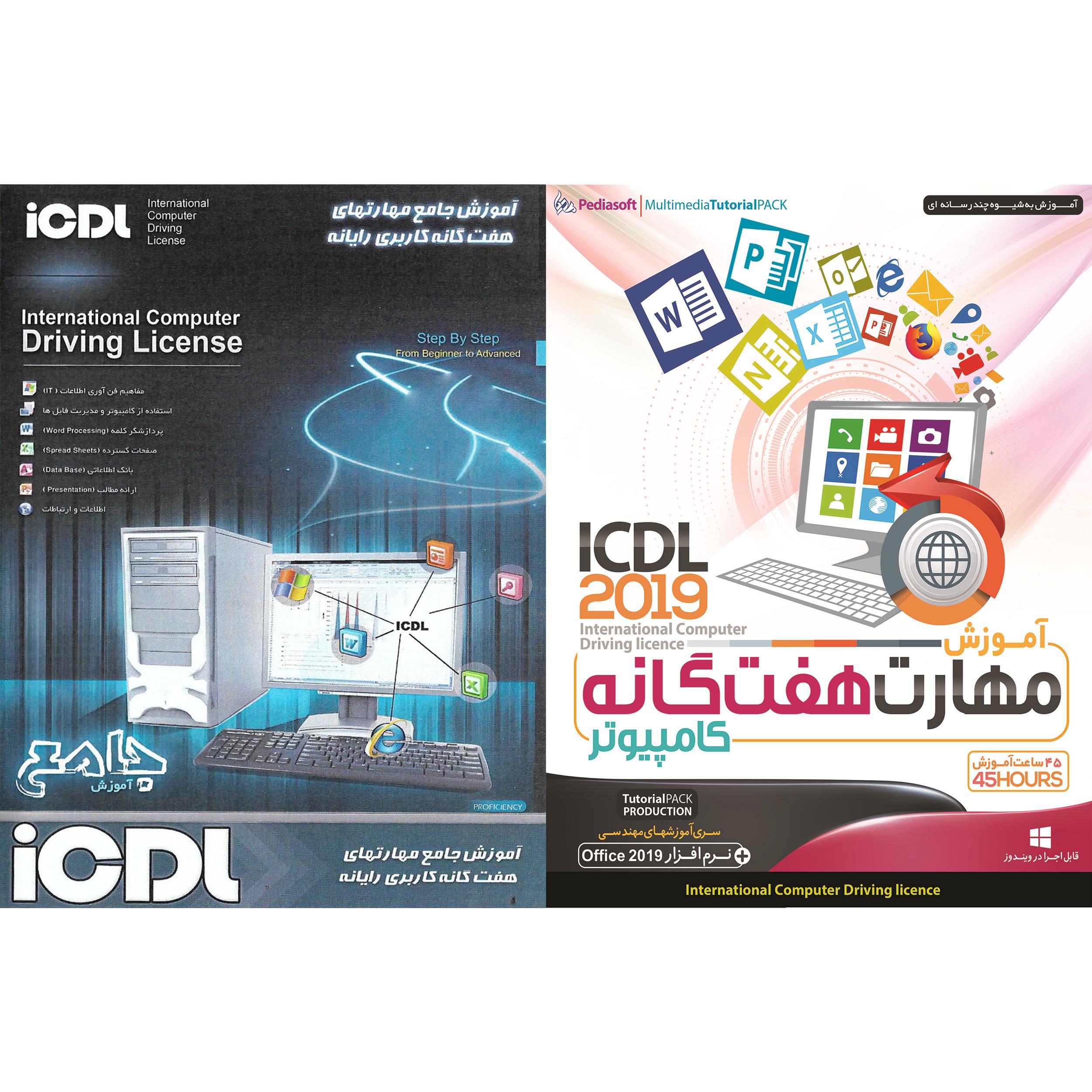 نرم افزار آموزش مهارت هفتگانه کامپیوتر ICDL 2019 نشر پدیا سافت به همراه نرم افزار آموزش ICDL نشر الکترونیک پانا