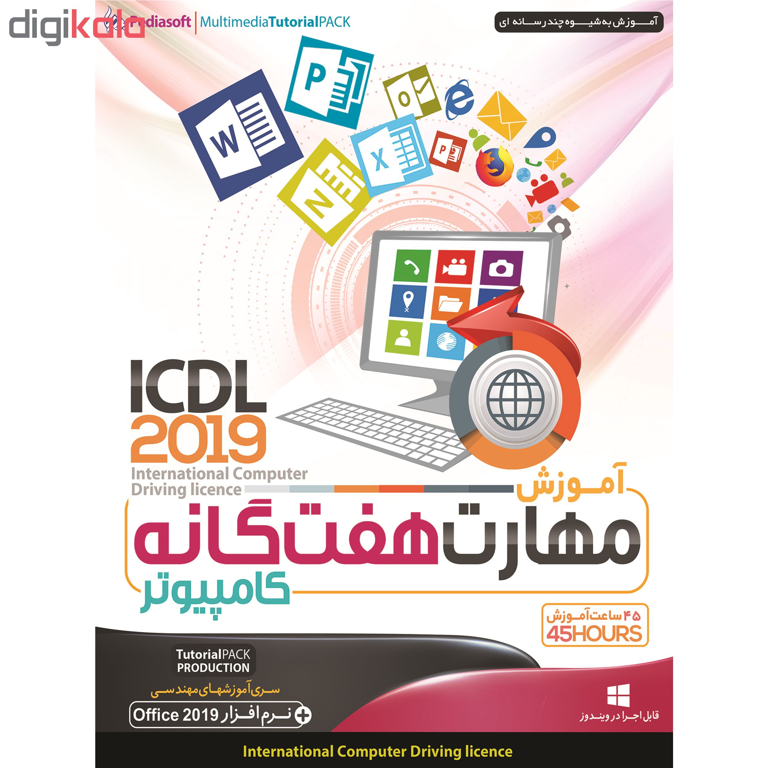 نرم افزار آموزش مهارت هفتگانه کامپیوتر ICDL 2019 نشر پدیا سافت به همراه نرم افزار آموزش ICDL 2016 نشر درنا
