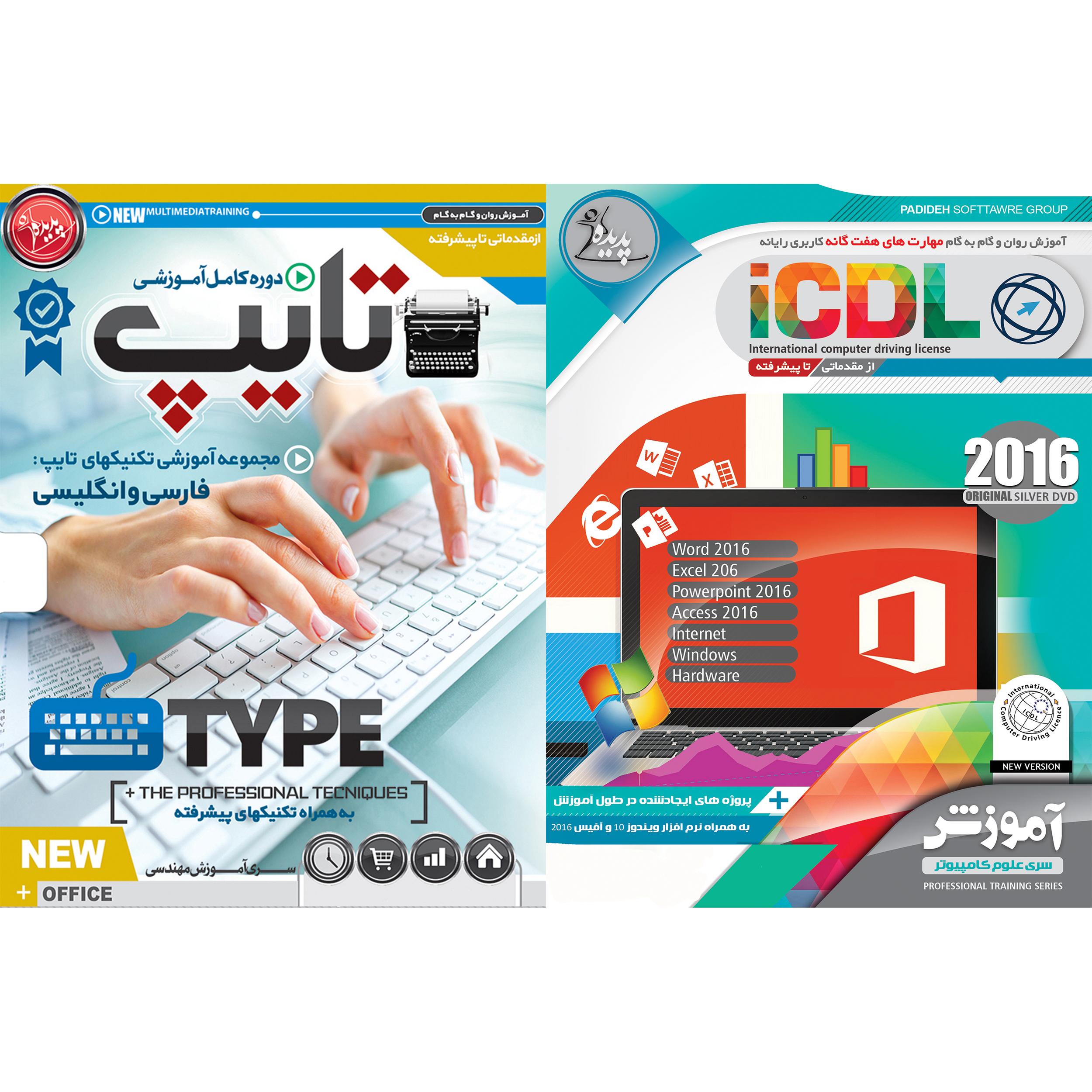 نرم افزار آموزش ICDL 2016 نشر پدیده به همراه نرم افزار آموزش تایپ نشر پدیده