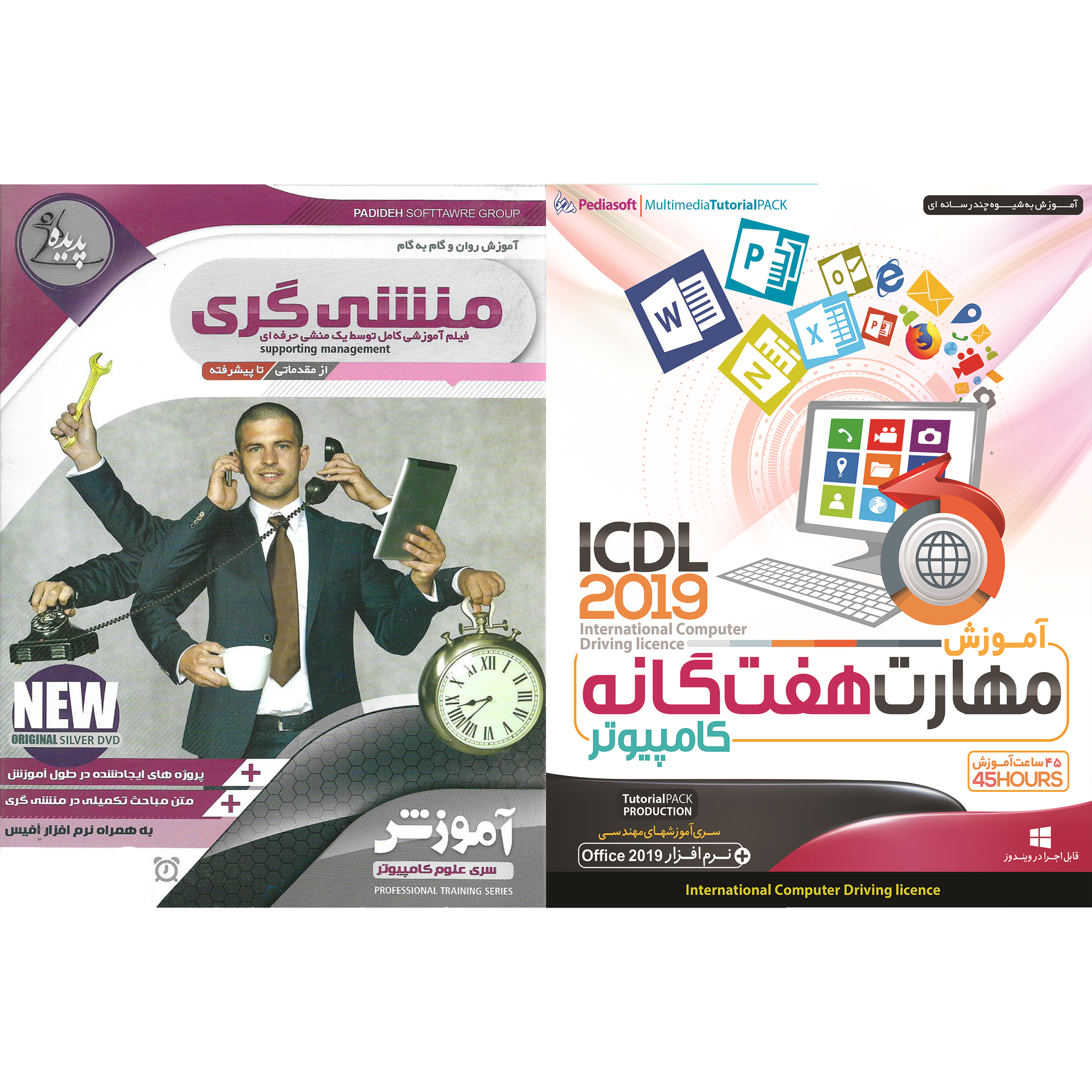 نرم افزار آموزش مهارت هفتگانه کامپیوتر ICDL 2019 نشر پدیا سافت به همراه نرم افزار آموزش منشی گری نشر پدیده