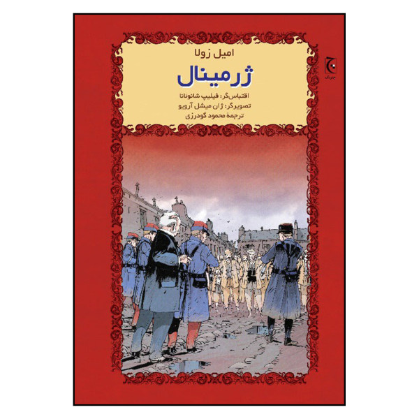 کتاب ژرمینال اثر امیل زولا انتشارات چترنگ