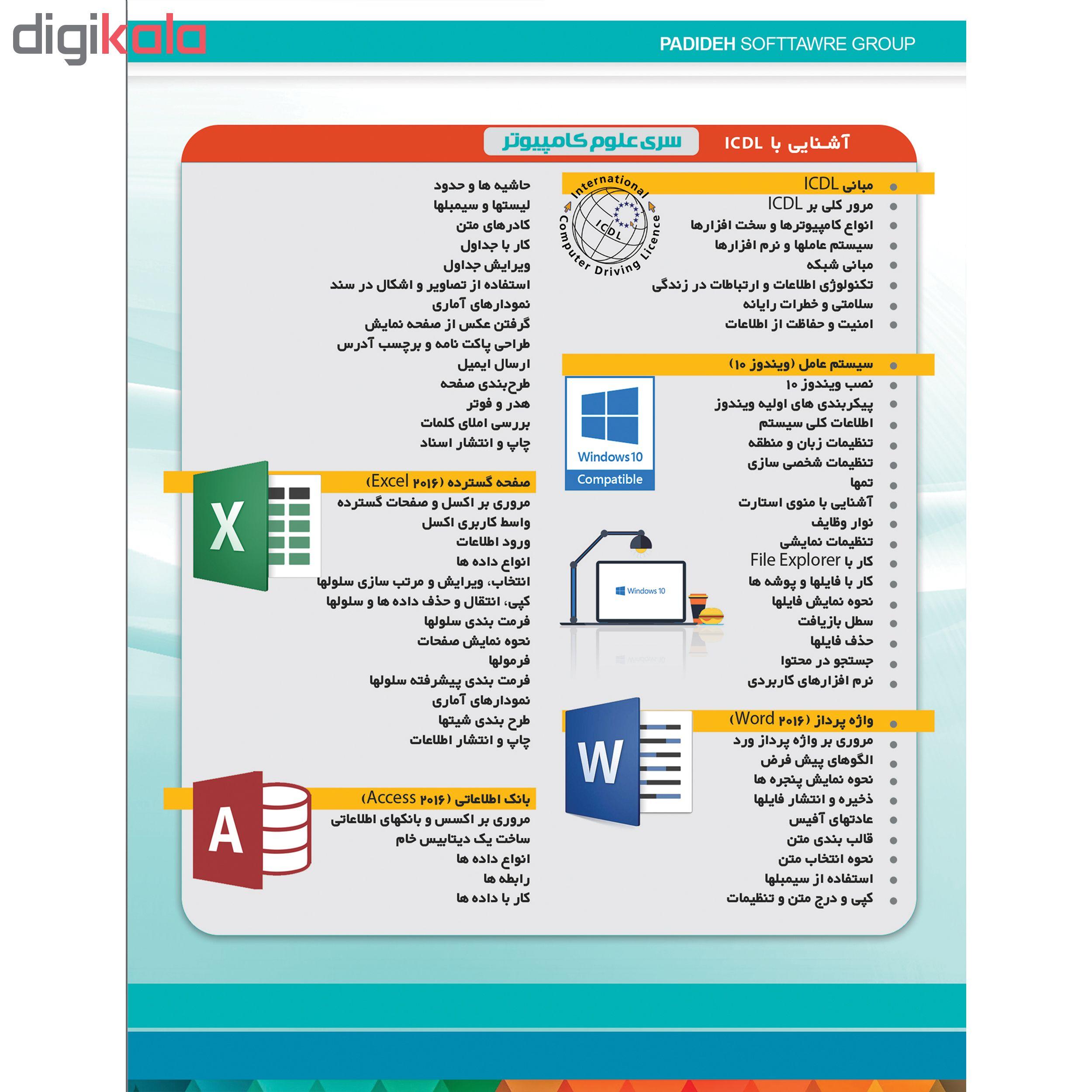 نرم افزار آموزش مهارت هفتگانه کامپیوتر ICDL 2016 نشر پدیده به همراه نرم افزار آموزش منشی گری نشر پدیده