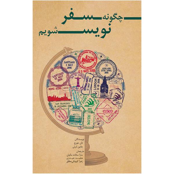 کتاب چگونه سفرنویس شویم اثر دان جورج و جانین ابرلی انتشارات ایرانشناسی