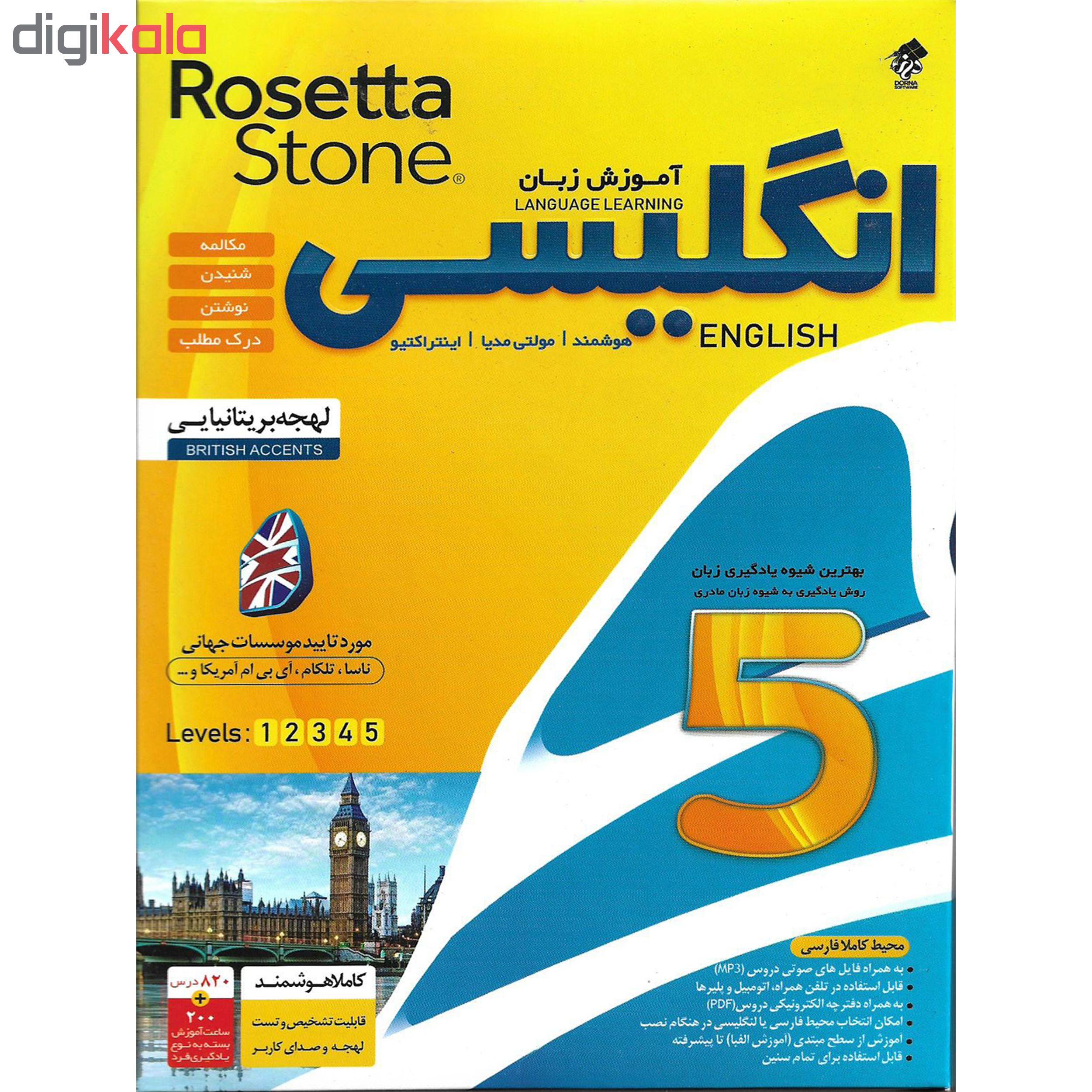 نرم افزار آموزش زبان انگلیسی نود روز نشر پدیده به همراه نرم افزار آموزش زبان انگلیسی ROSETTA STONE لهجه بریتانیایی نشر درنا
