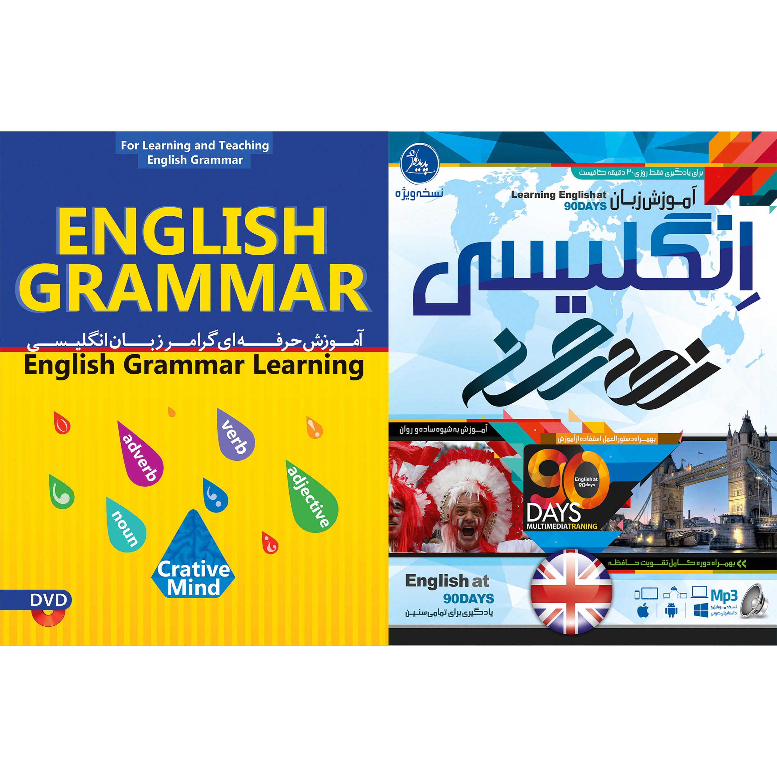 نرم افزار آموزش زبان انگلیسی نود روز نشر پدیده به همراه نرم افزار آموزش حرفه ای گرامر زبان انگلیسی نشر پدیده