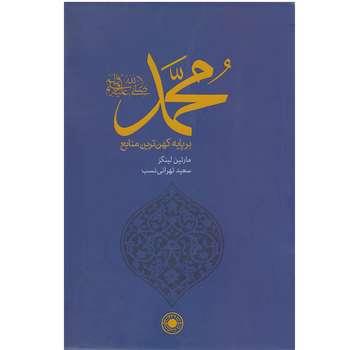 کتاب محمد صل الله عليه وسلم بر پایه کهن ترین منابع اثر مارتین لینگز نشر حکمت