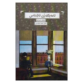 کتاب نامه یک زن ناشناس اثر اشتفان تسوایک نشر دنیای نو