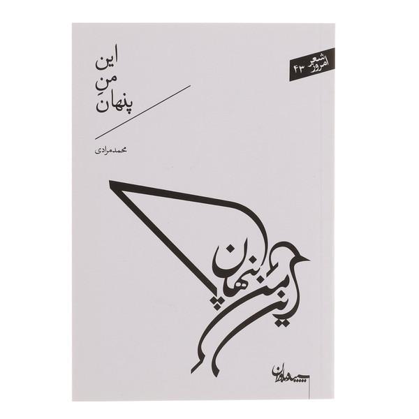 کتاب این من پنهان اثر محمد مرادی