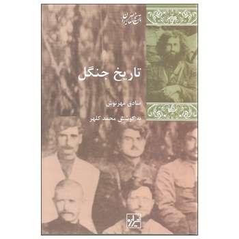 کتاب تاریخ جنگل اثر صادق مهرنوش نشر شیرازه