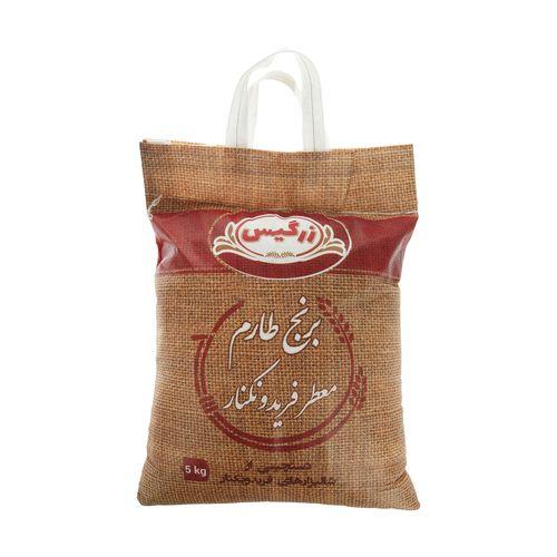 برنج طارم زرگیس 5 کیلوگرم