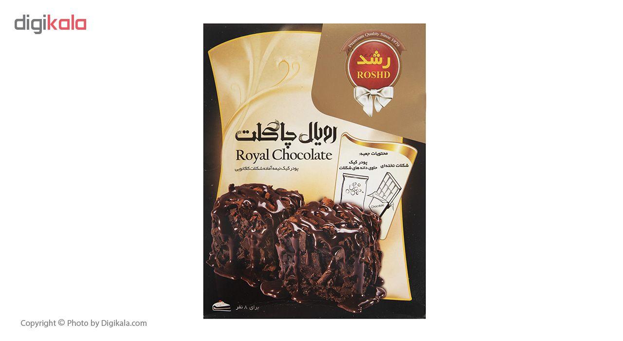 پودر کیک رویال چاکلت رشد مقدار 580 گرم