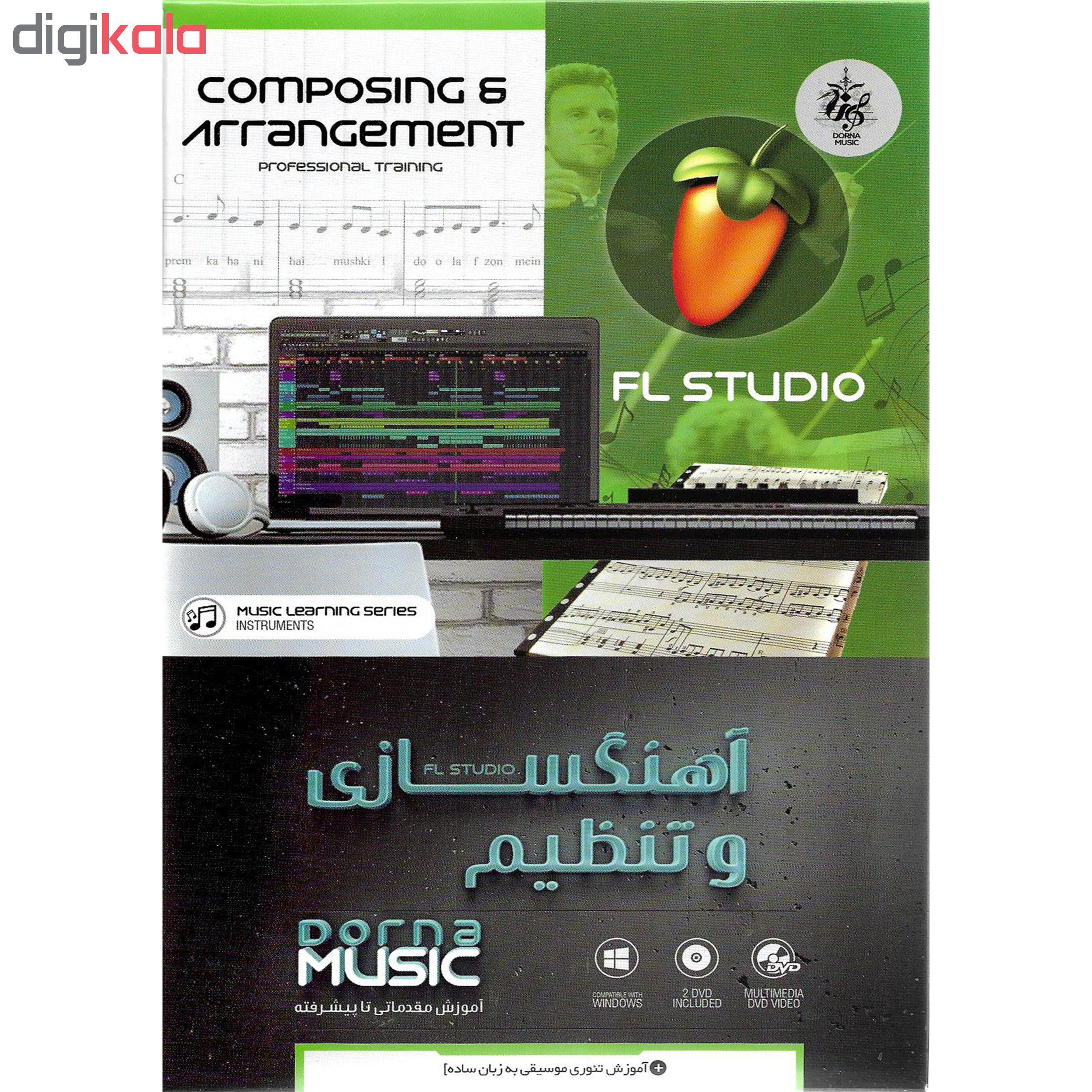 نرم افزار آموزش آهنگ سازی و ویرایش صدا نشر پدیده به همراه نرم افزار آموزش آهنگسازی و تنظیم نشر درنا