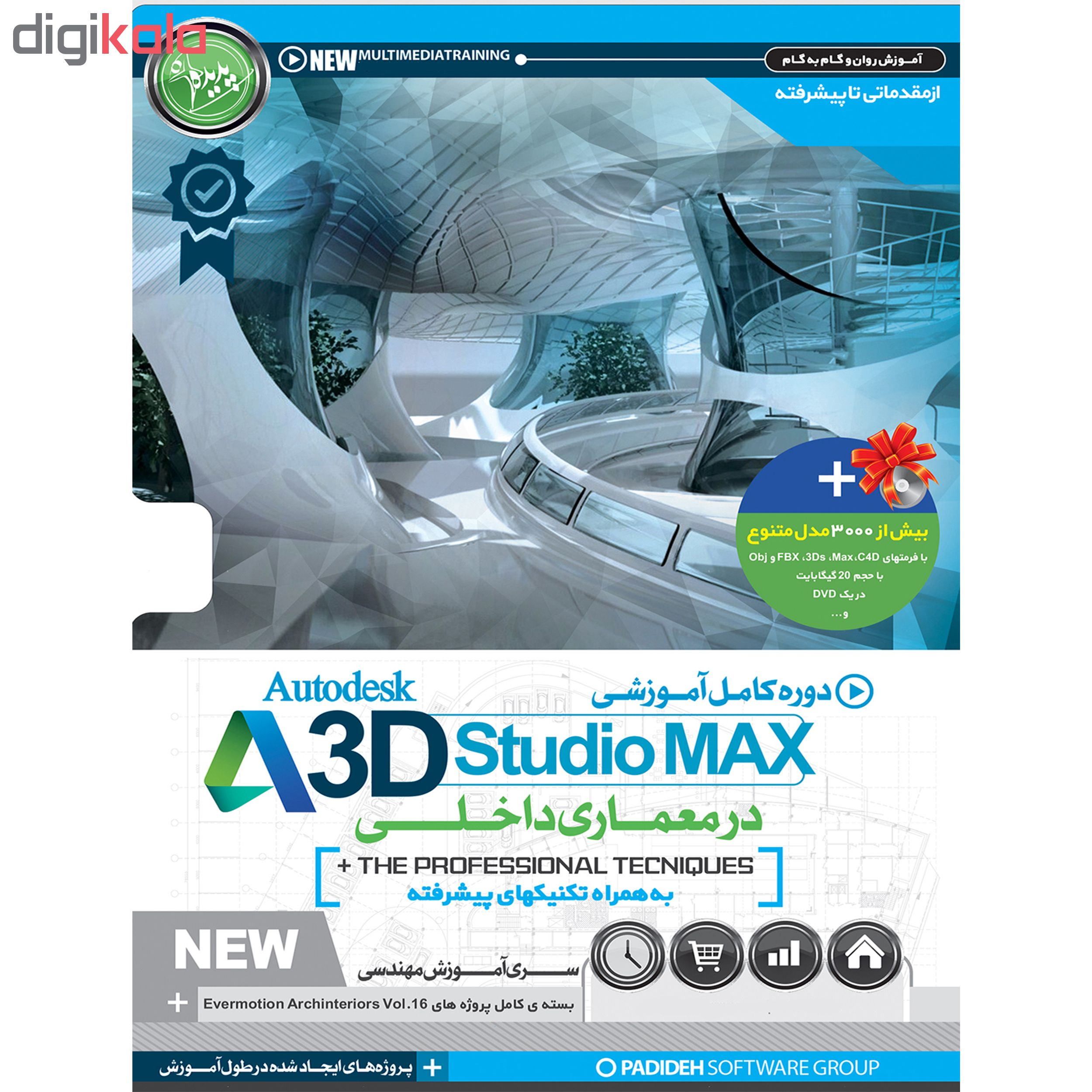 نرم افزار آموزش 2018 3D STUDIO MAX نشر پدیده به همراه نرم افزار آموزش 3D STUDIO MAX در معماری داخلی نشر پدیده