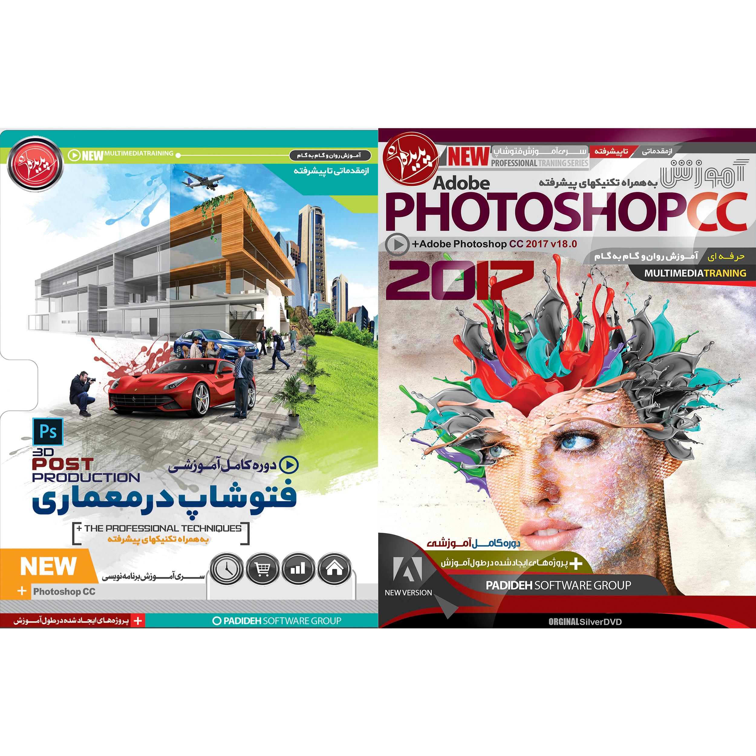 نرم افزار آموزش PhotoShop CC نشر پدیده به همراه نرم افزار آموزش فتوشاپ در معماری POST PRODUCTION نشر پدیده
