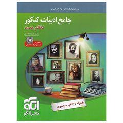 کتاب جامع ادبیات کنکور نظام جدید اثر علیرضا عبدالمحمدی نشرالگو
