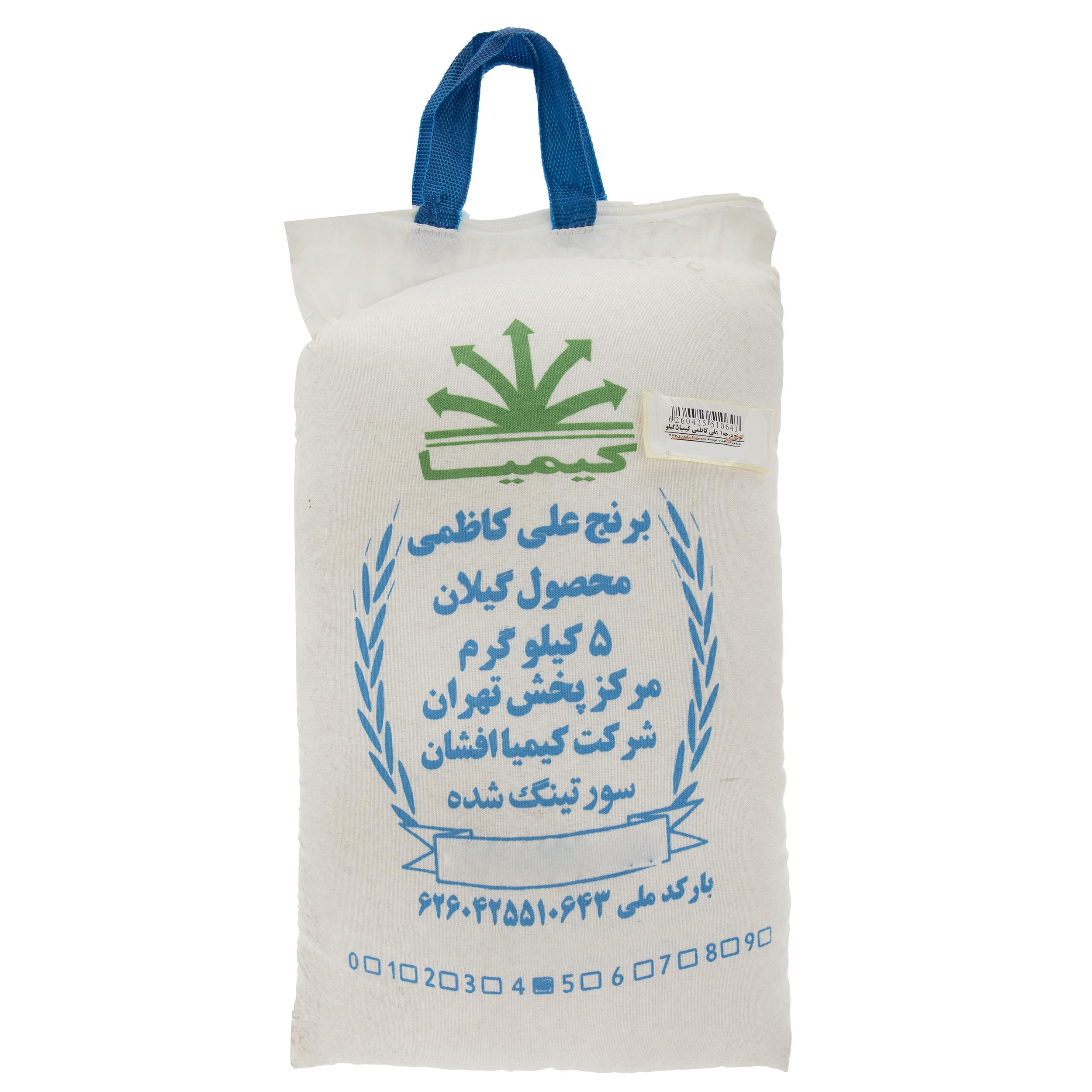 برنج علی کاظمی کیمیا مقدار 5 کیلوگرم