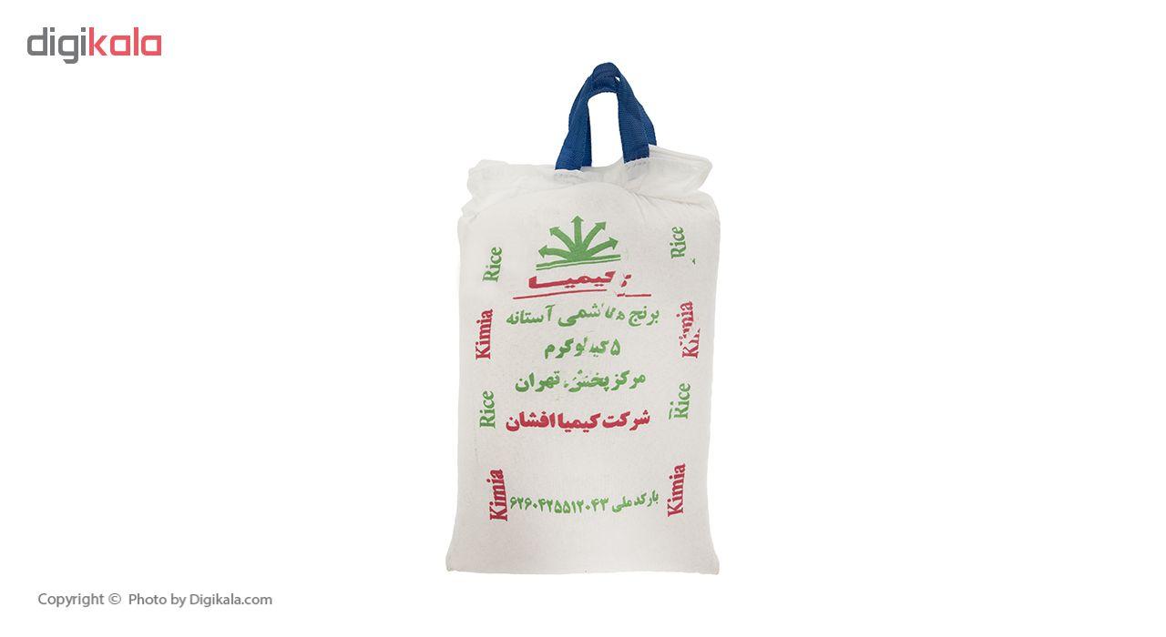 برنج هاشمی آستانه کیمیا مقدار 5 کیلوگرم