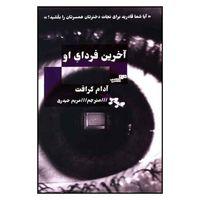 کتاب چاپی,کتاب چاپی نشر مرو