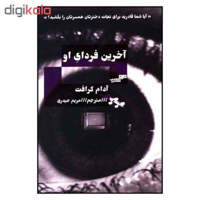 کتاب آخرین فردای او اثر آدام کرافت نشر مرو