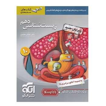 کتاب زیست شناسی دهم اثر دکتر اشکان هاشمی نشرالگو