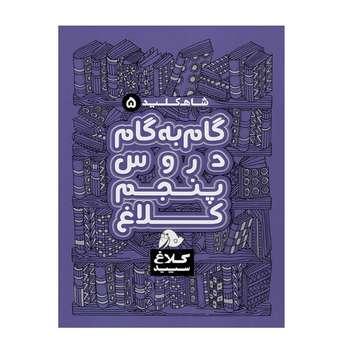 کتاب شاه کلید گام به گام دروس پنجم اثر جمعی از نویسندگان انتشارات کلاغ سپید