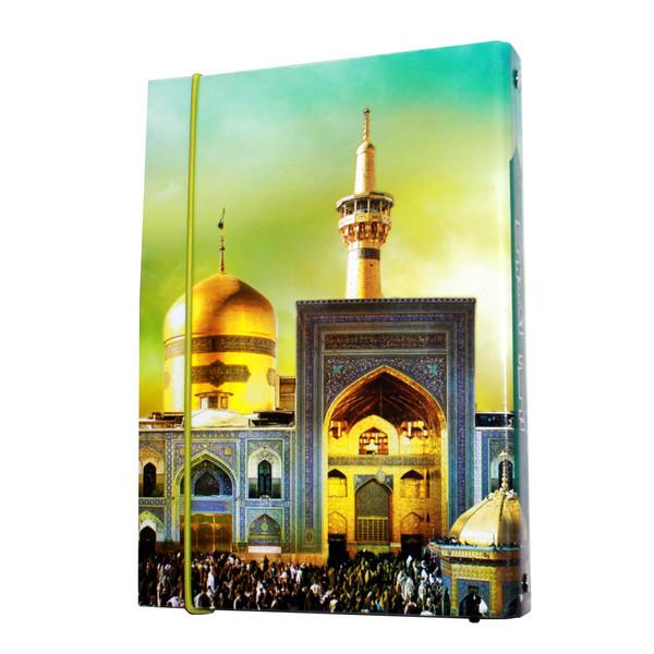 دفتر کلاسوری نگار طرح مشهد الرضا (ع)