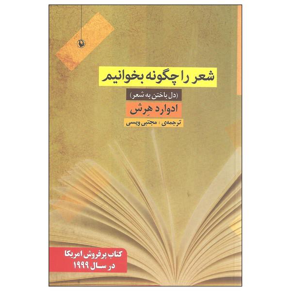 کتاب شعر را چگونه بخوانیم اثر ادوارد هرش انتشارات مروارید