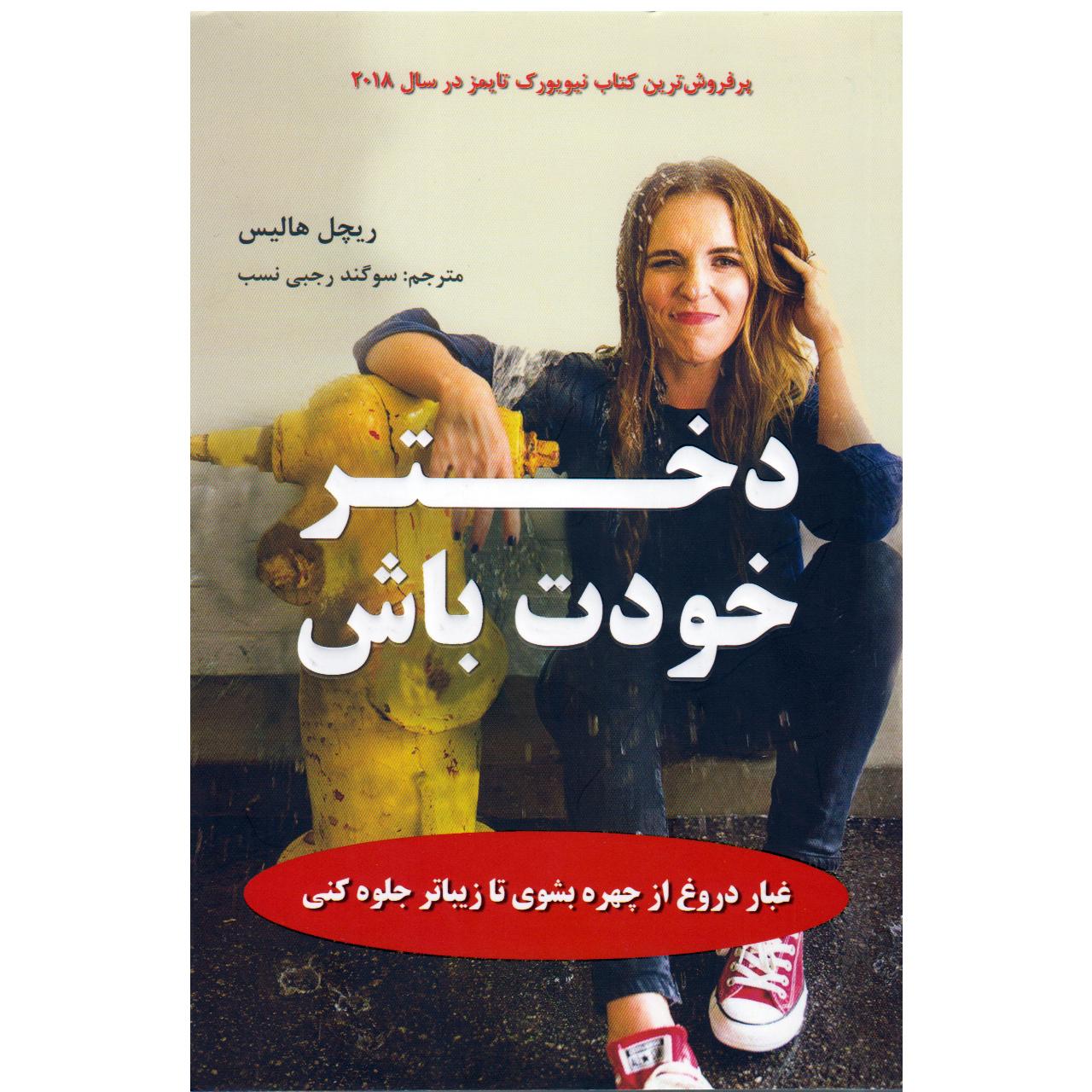کتاب دختر خودت باش اثر ریچل هایس نشر دانشگاهیان