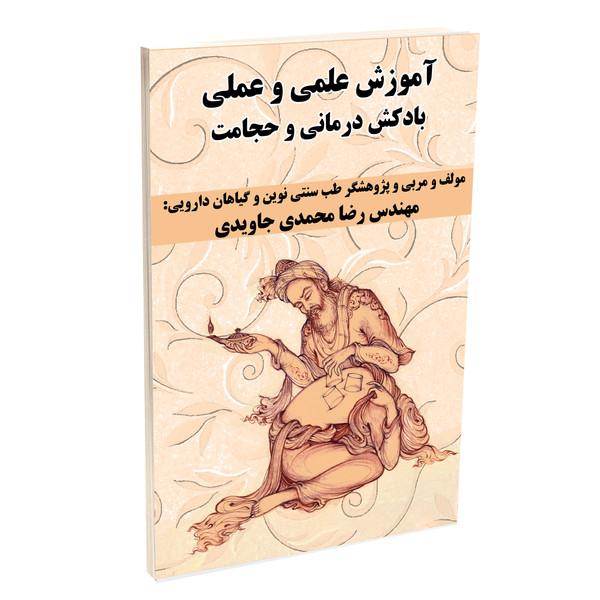 کتاب آموزش علمی و عملی بادکش درمانی و حجامت اثر مهندس رضا محمدی جاویدی انتشارات مهر زهرا(س)