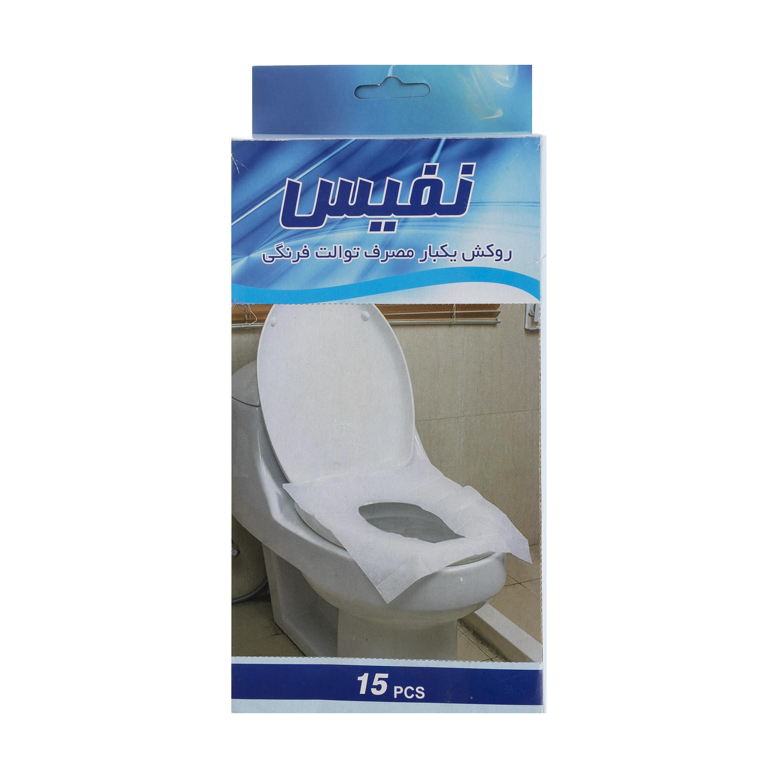 روکش یکبار مصرف توالت فرنگی نفیس مدل A115 بسته 15 عددی