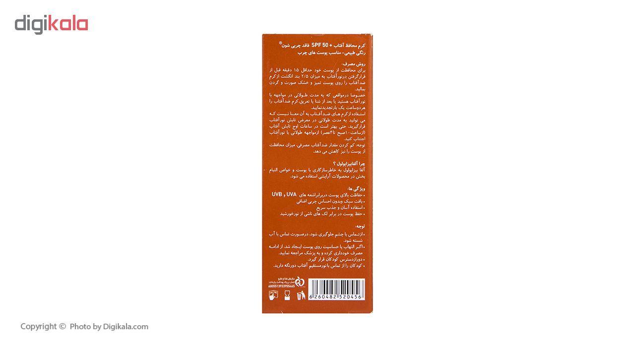 کرم ضد آفتاب رنگی فاقد چربی شون با رنگ طبیعی + SPF50 main 1 6