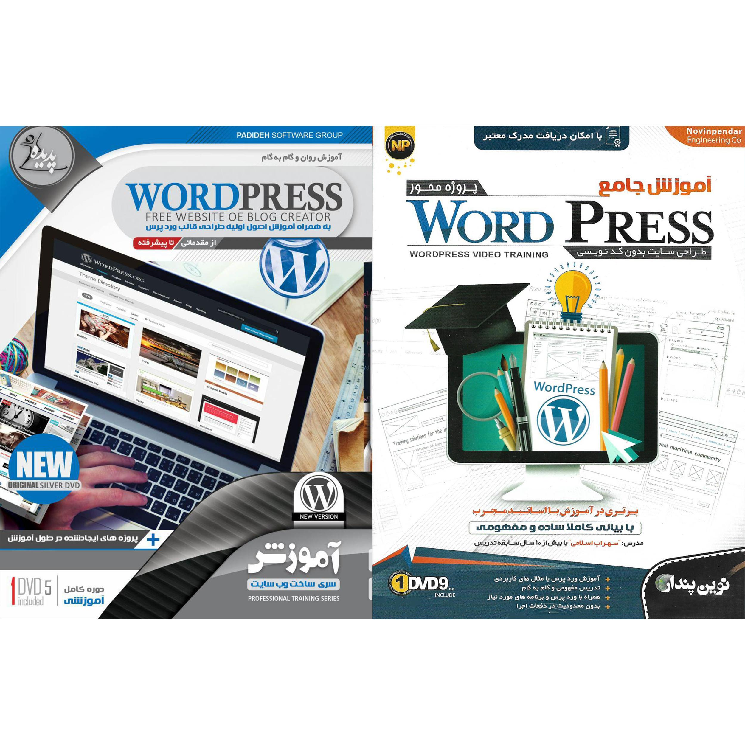 نرم افزار آموزش WORD PRESS نشر نوین پندار به همراه نرم افزار آموزش WORDPRESS نشر پدیده