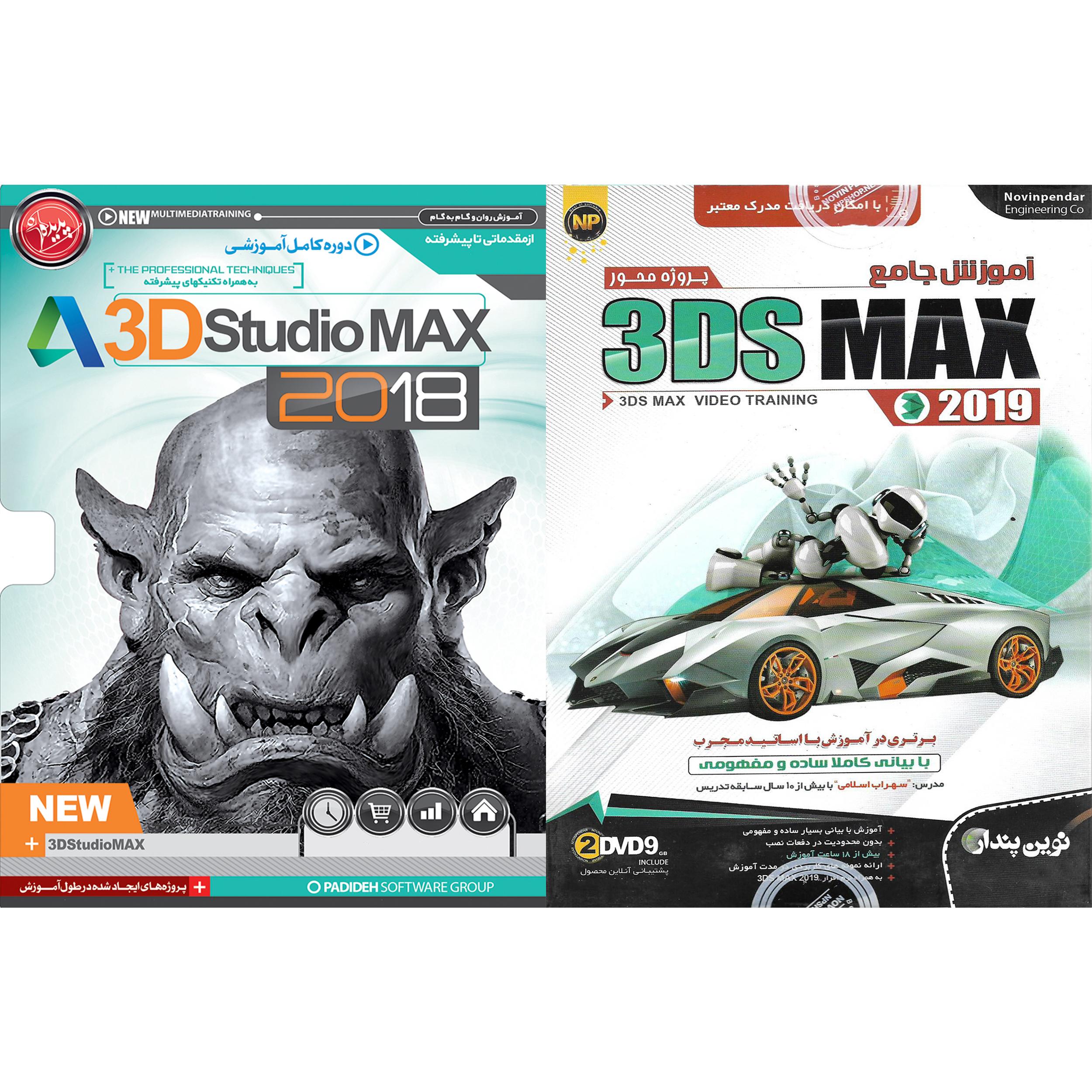نرم افزار آموزش پروژه محور 3DS MAX 2019 نشر نوین پندار به همراه نرم افزار آموزش 3D STUDIO MAX 2018 نشر پدیده