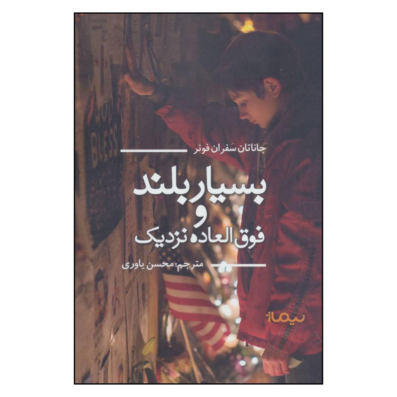 کتاب بسیار بلند و فوق العاده نزدیک اثر جاناتان سفران فوئر نشر نیماژ