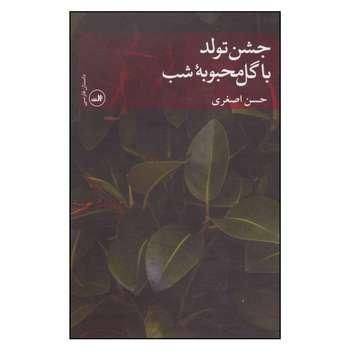 کتاب جشن تولد با گل محبوبه شب اثر حسن اصغری نشر ثالث