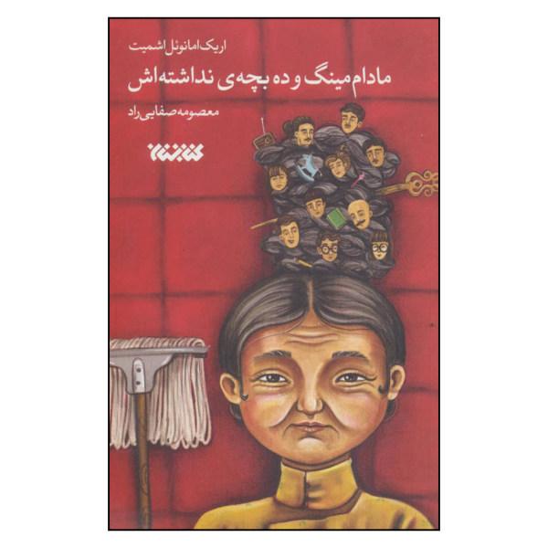 کتاب مادام مینگ و ده بچه ی نداشته اش اثر اریک امانوئل اشمیت نشر کتابستان