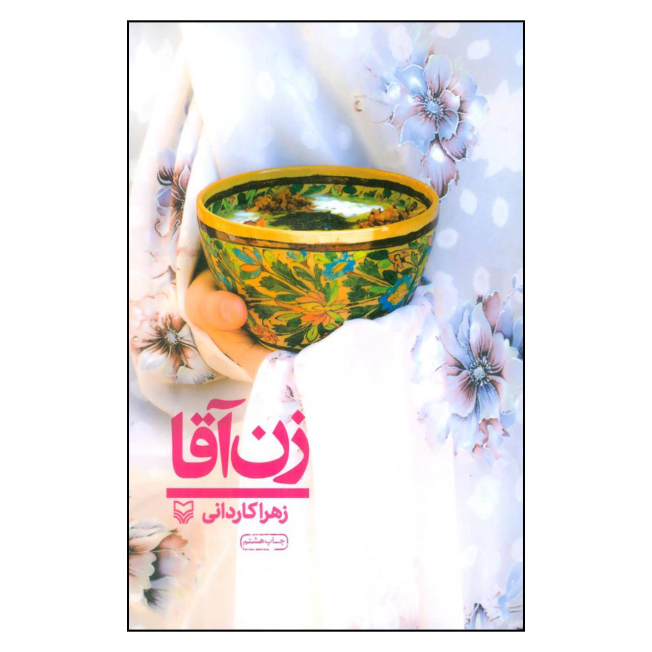 کتاب زن آقا اثر زهرا کاردانی انتشارات سوره مهر