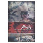کتاب بلید رانر اثر فیلیپ کی . دیک نشر نیماژ